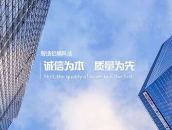 广东智造铝模科技有限公司