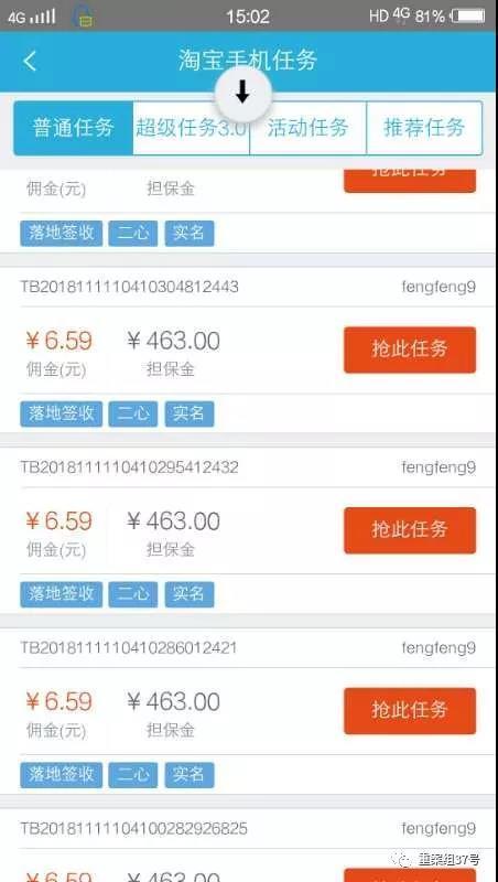 中国电商的刷单江湖,每天将近60万刷手待命
